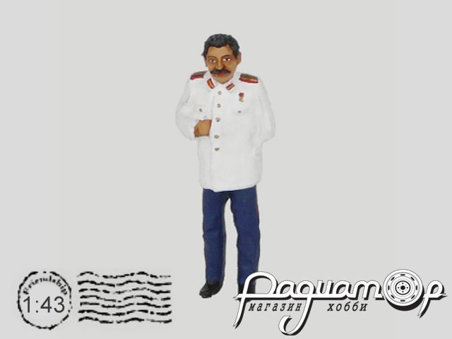 Иосиф Виссарионович Сталин 810A