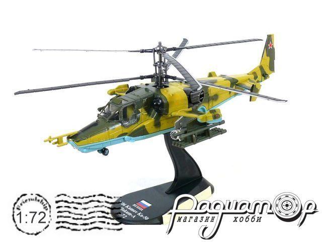 Вертолет Ка-50 «Чёрная акула» (2006) HS04