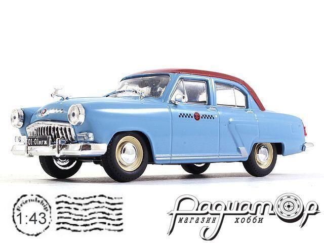 ГАЗ-21 «Волга» Такси (1962) 1267