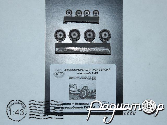 Диски с колпаками (ГАЗ-24) 43-036