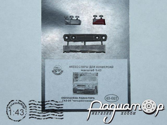 Облицовка радиатора (ГАЗ-24 «Четырёхглазая») 43-057