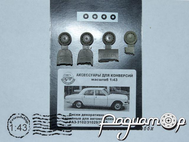 Диски серийные (ГАЗ-3102/31029/2410) Обновленные 43-067