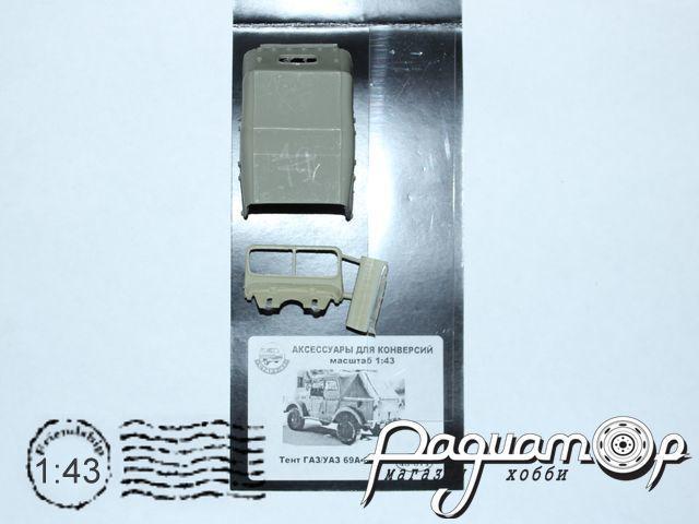 Тент (ГАЗ/УАЗ-69А-68) 43-071
