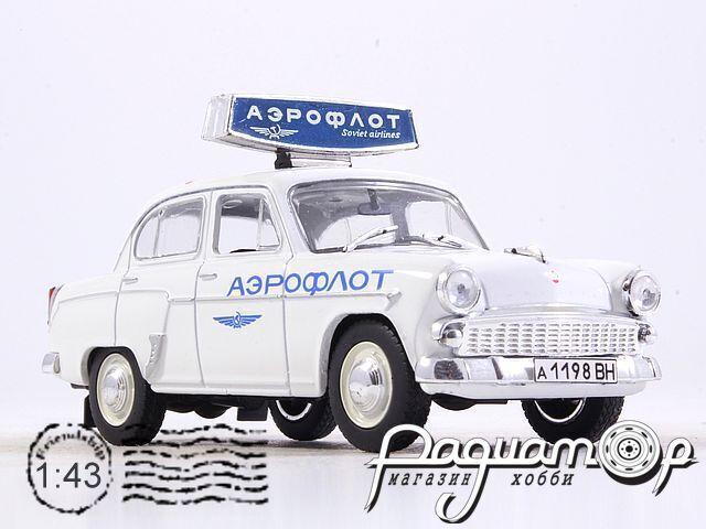 Москвич-403 Аэрофлот (1962) 1853