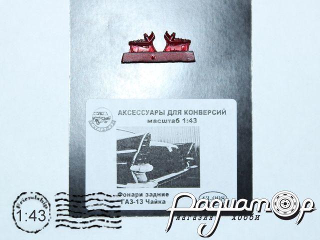 Фонари задние (ГАЗ-13 «Чайка») 43-098