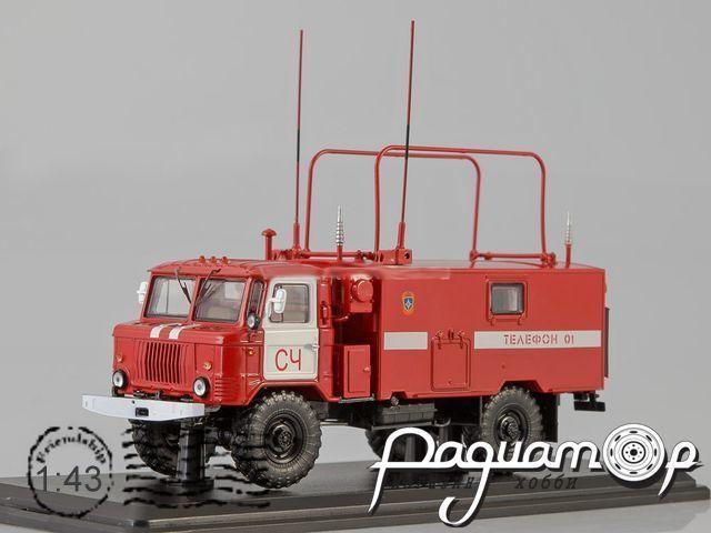 Командно-штабная машина КШМ Р-142Н (66), пожарная служба (1966) SSM1189