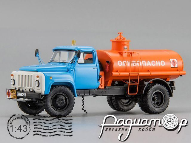 ГАЗ-53А АЦ-4,2 «Огнеопасно» (1990) 105323