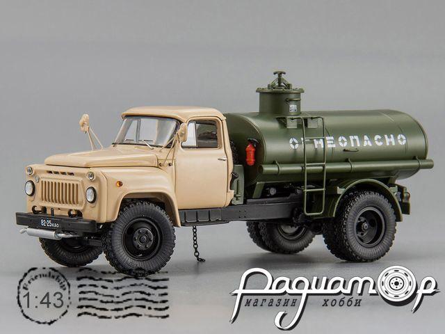 ГАЗ-53А АЦ-4,2 «Огнеопасно» (1976) 105314