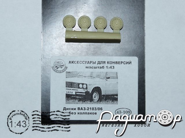 Диски без колпаков (ВАЗ-2103/2106) 43-109