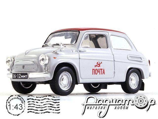 ЗАЗ-965А Почта СССР (1960) 1272