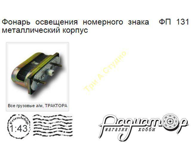 Фонарь освещения номерного знака ФП-131 (1шт) A047