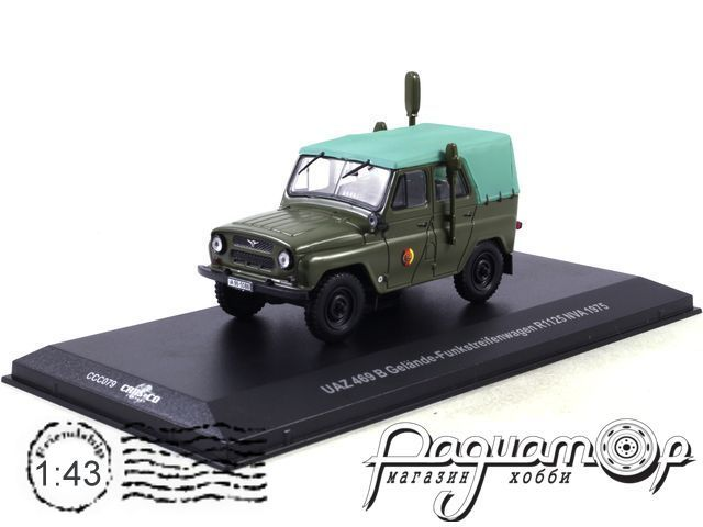 УАЗ-469Б Gelande-Funkstreifenwagen R1125 (военная полиция ГДР) (1975) CCC079