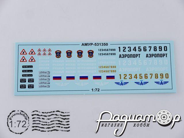 Сборная модель АМУР-531350 бортовой (2003) 1290AVD