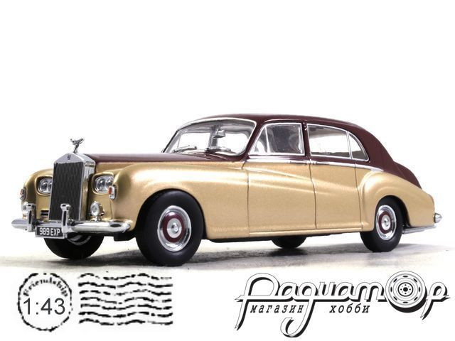 Rolls-Royce Phantom V James Young (1962) 43RRP5002