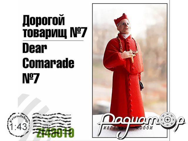 Кароль Войтыла (Иоанн Павел II) ZF43019
