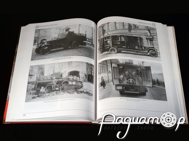 Книга Пожарный автообоз (переиздание) А.В. Карпов