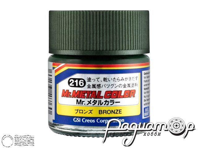 Краска MR. Metal Color, Металлик бронза (10мл) MC216