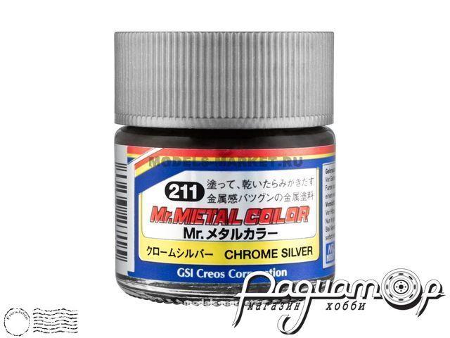 Краска металлик Mr. Metal Color хром-серебро (10мл) MC211