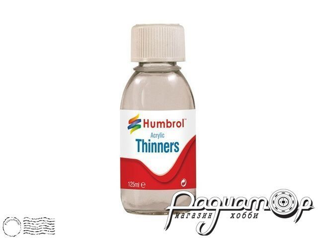Растворитель для акриловых красок Humbrol (125мл) AC7433