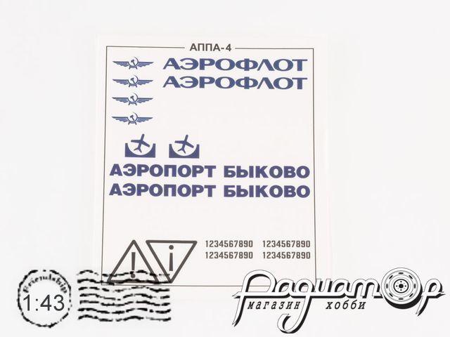 Сборная модель Полуприцеп АППА-4 (1960) 7053AVD