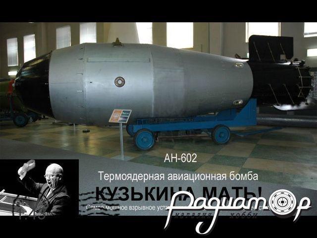 АН-602 термоядерная бомба