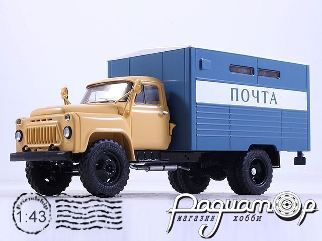 ГЗСА-3712 (52) Почтовый фургон (1971) SSM1341