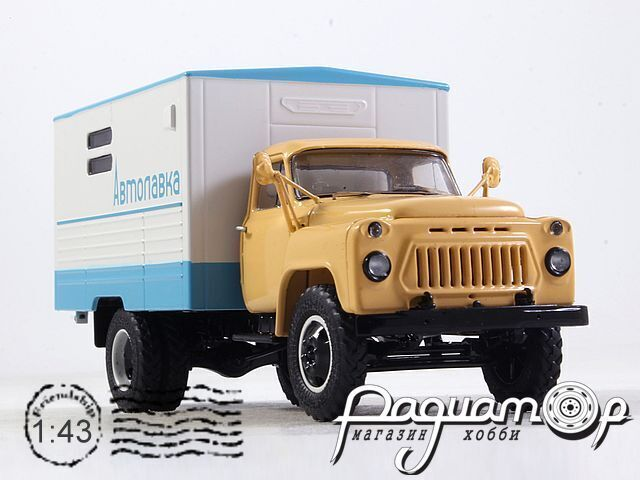 ГЗСА-3723 (53А) Автолавка (1971) SSM1340