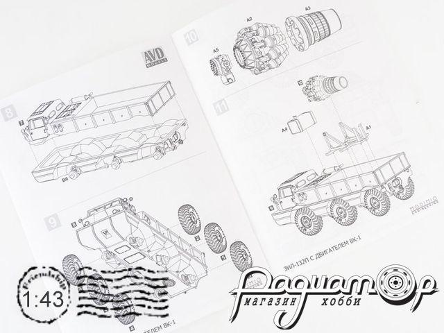Сборная модель Автомобиль-амфибия ЗИЛ-132П с двигателем ВК-1 (1969) 1359AVD