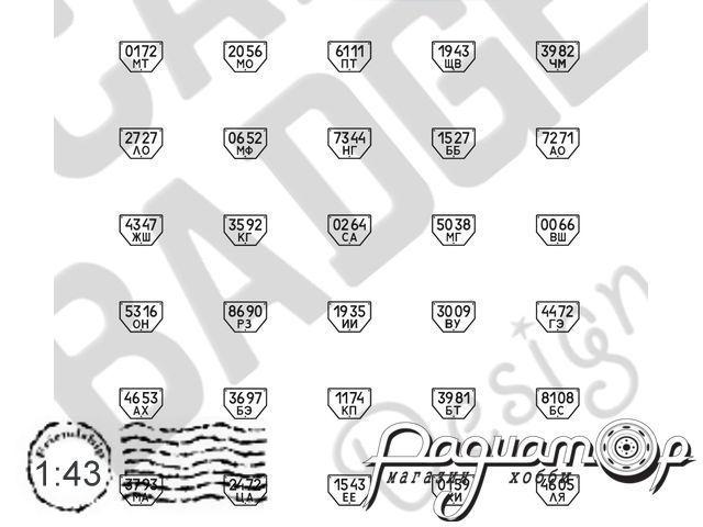 Комплект номерных знаков СССР (1981), тракторы и тракторные прицепы CB034