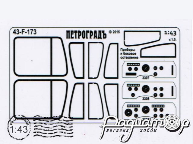 Набор для ГАЗ-3307/3308/3309, плёнка с приборами и остеклением 43-F-173