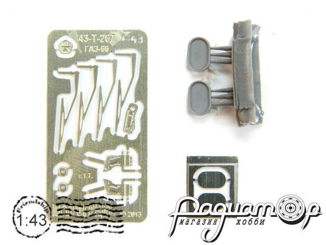 Базовый набор для ГАЗ-66 с овальными зеркалами 43-T-267-1