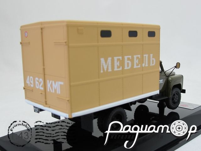 ГАЗ-53 фургон для перевозки мебели ГЗСА-893А (1968) 105218