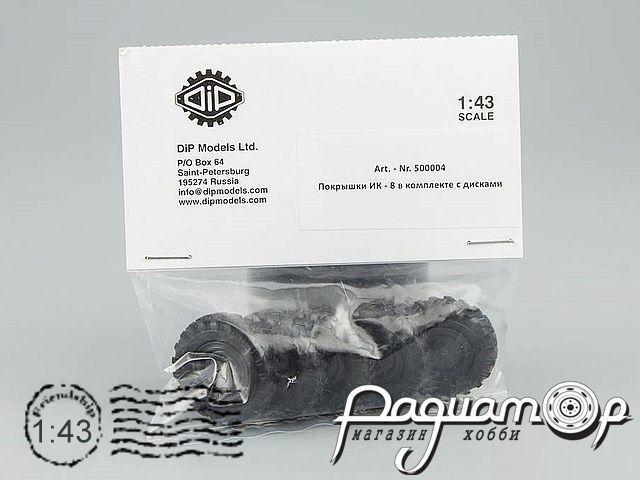 Набор покрышек ИК-8 с дисками (ГАЗ-63/63А) 500004