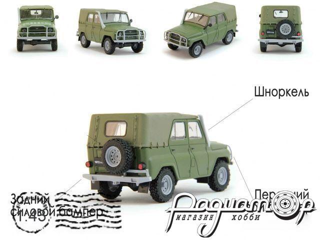 Комплект для внедорожного тюнинга (бампера, шноркель) УАЗ-469/3151 GM030