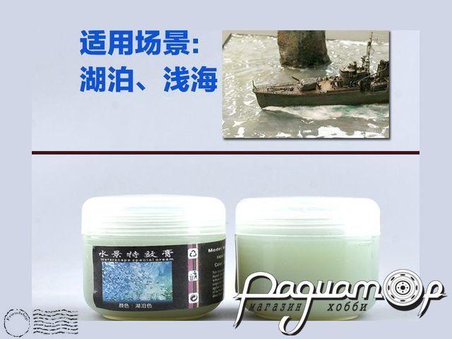 Материал для моделирования воды: Озеро (50мл) 915513