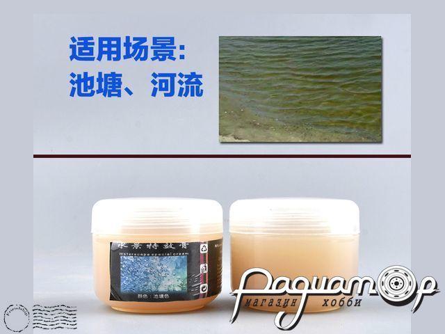 Материал для моделирования воды: Пруд (50мл) 915512