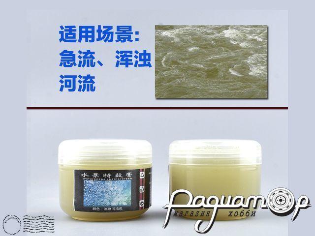 Материал для моделирования воды: Река (50мл) 9157729