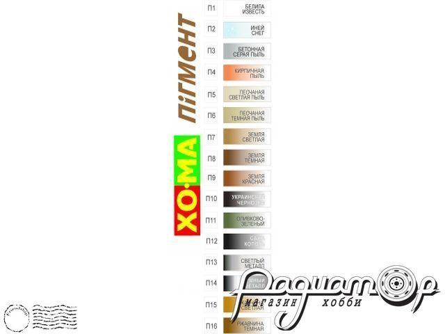 Пигмент: Бетонная серая пыль (16мл) P003