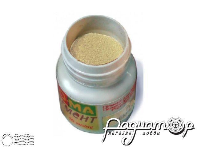Пигмент: Песчаная светлая пыль (16мл) P005