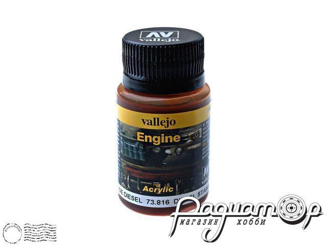 Текстура: Дизельное топливо (40мл) VLJ73816