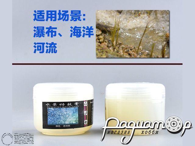 Материал для моделирования воды: Прозрачная (50мл) 9157725