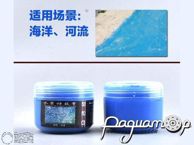 Материал для моделирования воды: Светло-синяя (50мл) 9157727