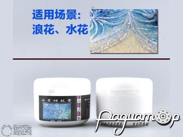 Материал для моделирования воды: Белая (лед, бриз) (50мл) 9157730