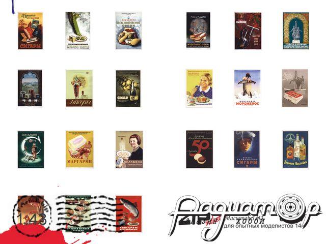 Советские рекламные плакаты-2 (бумажные) 65204
