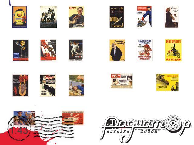 Советские рекламные плакаты (бумажные) 65202
