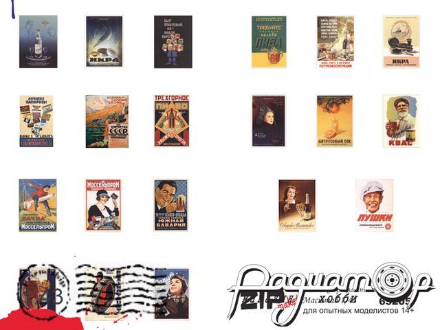 Советские рекламные плакаты-3 (бумажные) 65205