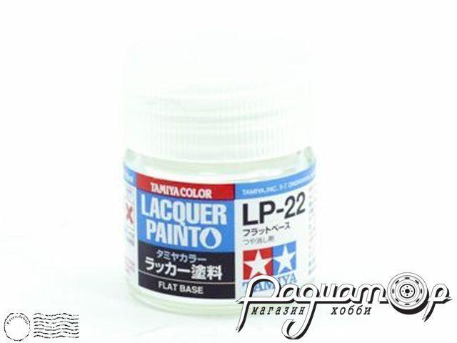 Добавка LP-22 для матового эффекта (10мл) 82122
