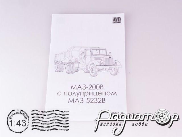 Сборная модель МАЗ-200В с полуприцепом МАЗ-5232В 7059AVD
