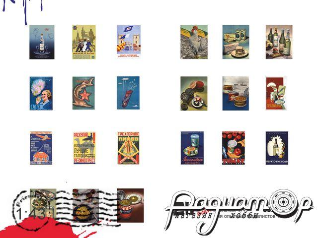 Советские рекламные плакаты (бумажные) 65203