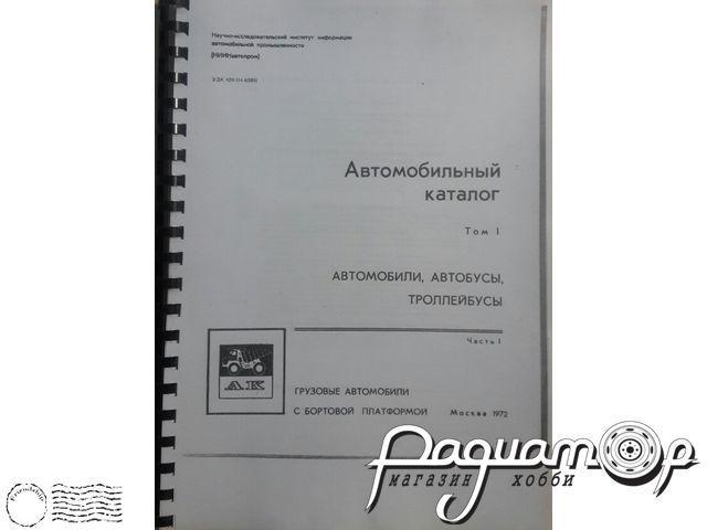 Автомобильный каталог. Том 1, часть 1: Грузовые автомобили с бортовой платформой (GI)